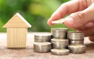 Сколько нужно на первоначальный взнос на ипотеку