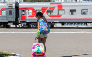 Льготный проезд на поезде для детей