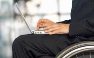 Ип инвалид 1 группы льготы по налогам