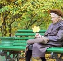 Одиноко проживающие пенсионеры