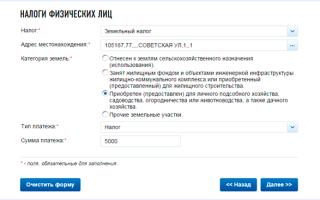 Льготы по земельному налогу в красноярском крае