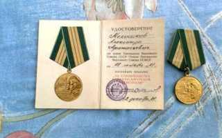 Льготы за медаль строительство бама