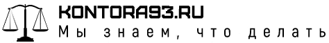 kontora93.ru